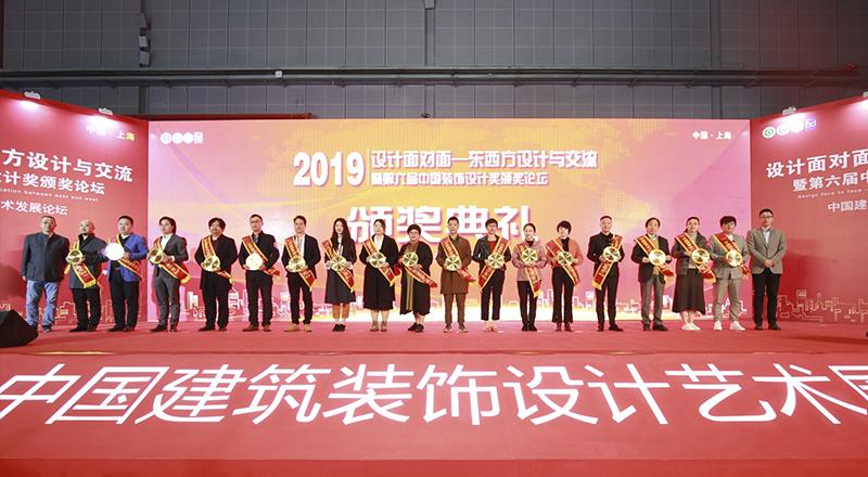 中国建筑装饰设计艺术展