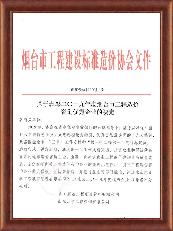 煙臺市工程建設標準造價協會文件