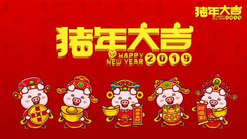 浙江西边岭机械设备有限公司恭祝新老客户新年快乐!