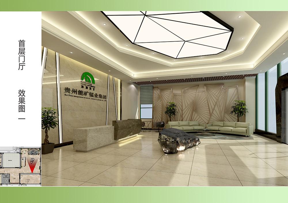 貴州能礦錳業集團辦公大樓