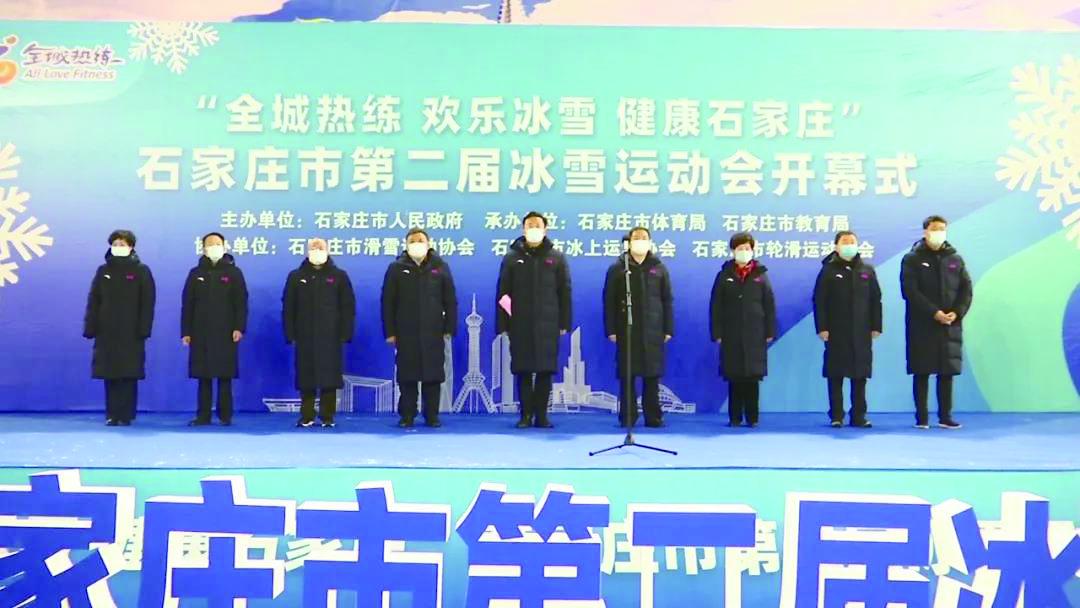 石家莊第二屆冰雪運動會 在西部長青拉開帷幕