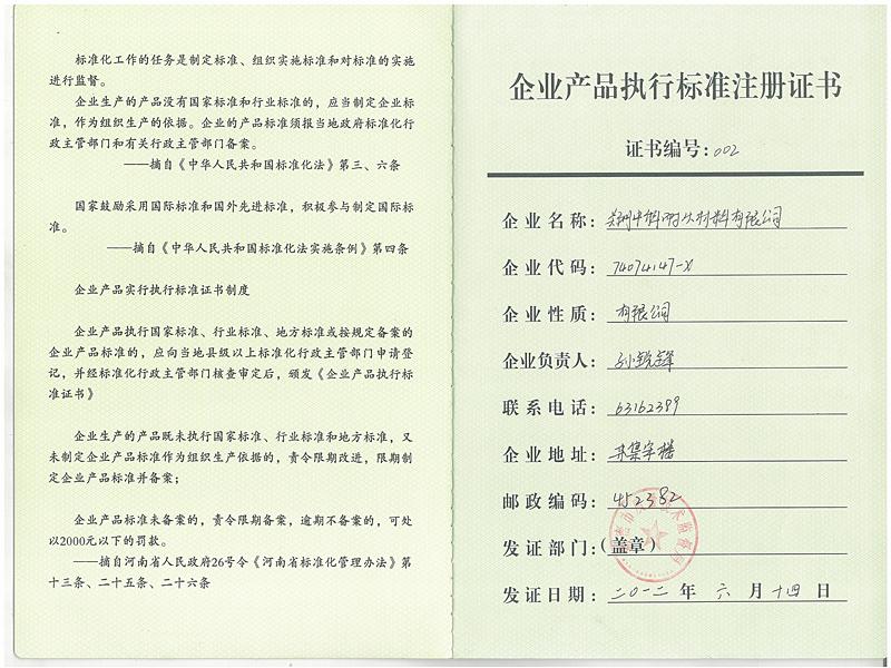 企业产品执行标准注册证书