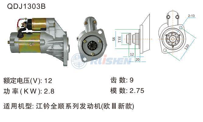 型号:QDJ1303B