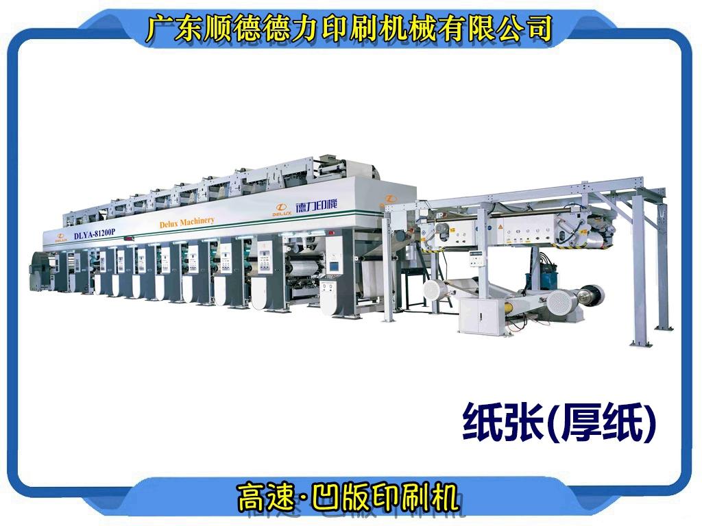 紙張厚紙(電子軸)凹版印刷機