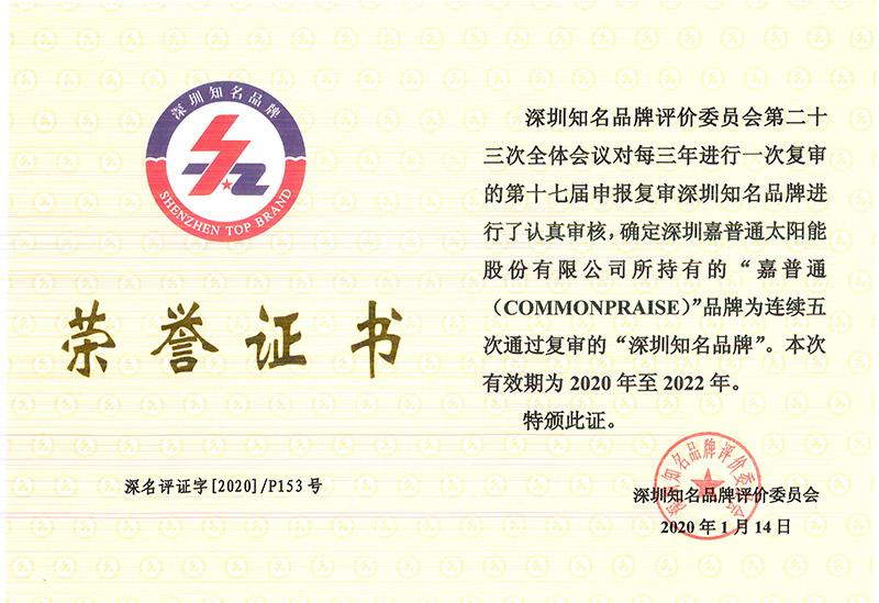 1.4 2020.1.14-2022.1.13深圳知名品牌荣誉证书连续五届