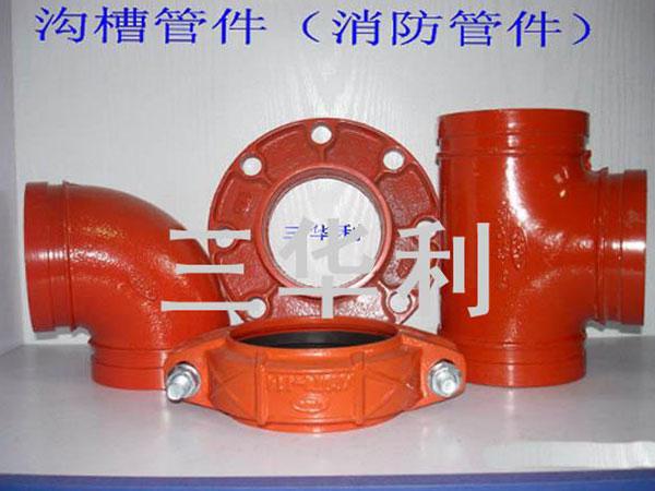 溝槽消防管件