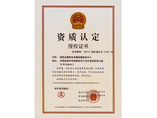 資質認定授權證書
