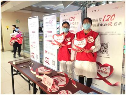 """保定市第二中心醫院舉辦""""1120心梗日""""系列公益活動"""