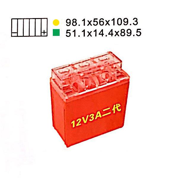 12V5A 二代