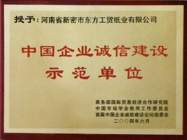 2004年企业诚信建设示范单位