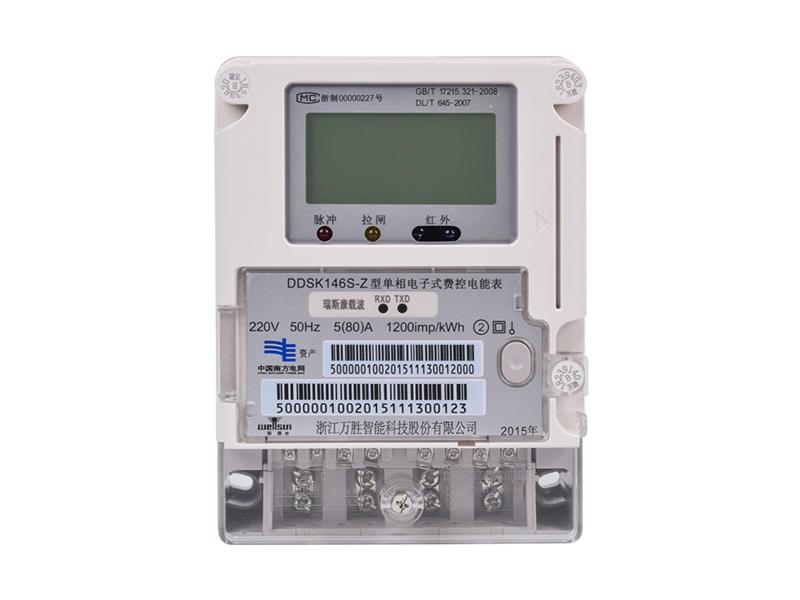 DDSK146S-Z型單相電子式費控電能表