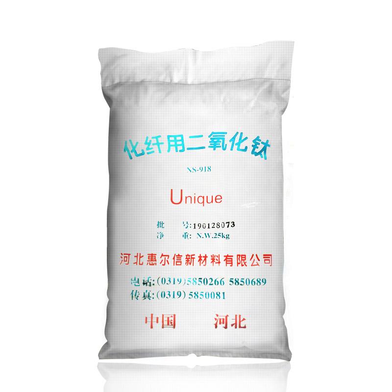 小包裝化纖消光劑