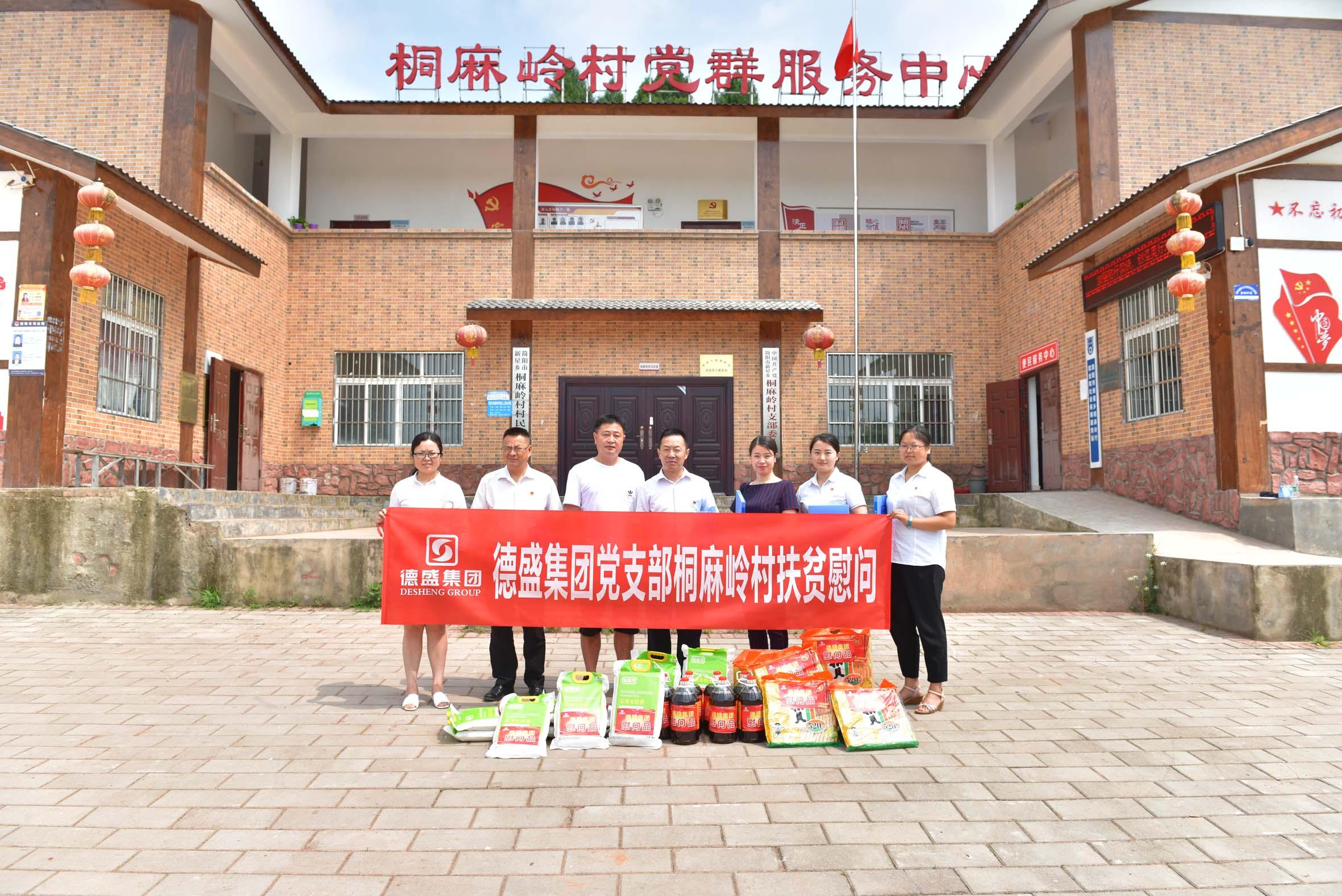 德盛集團黨支部開展幫扶村貧困戶慰問走訪送溫暖活動