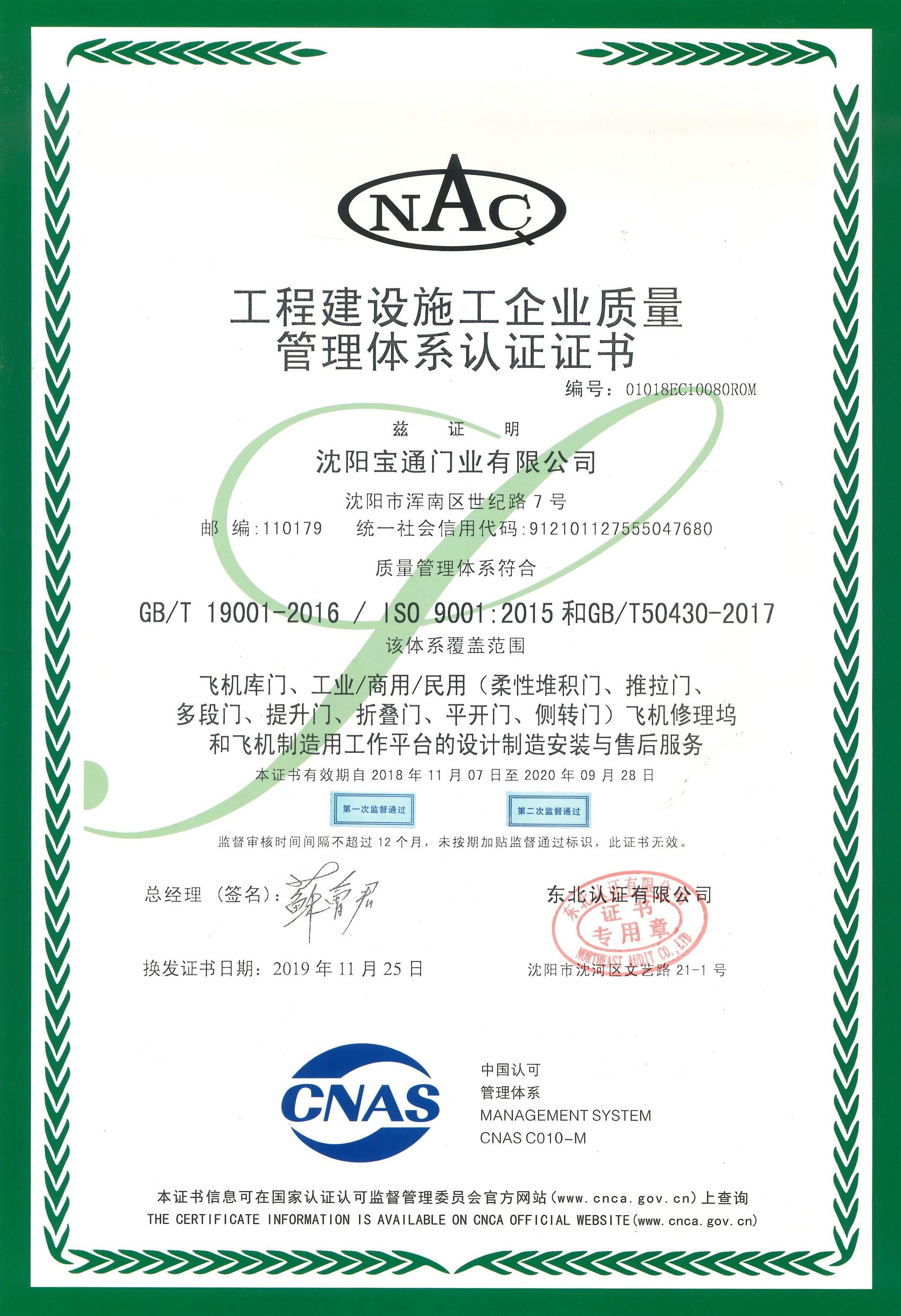 工程建設施工企業質量管理體系認證證書(中文)