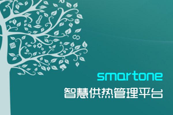 SMARTONE智慧供熱管理平臺