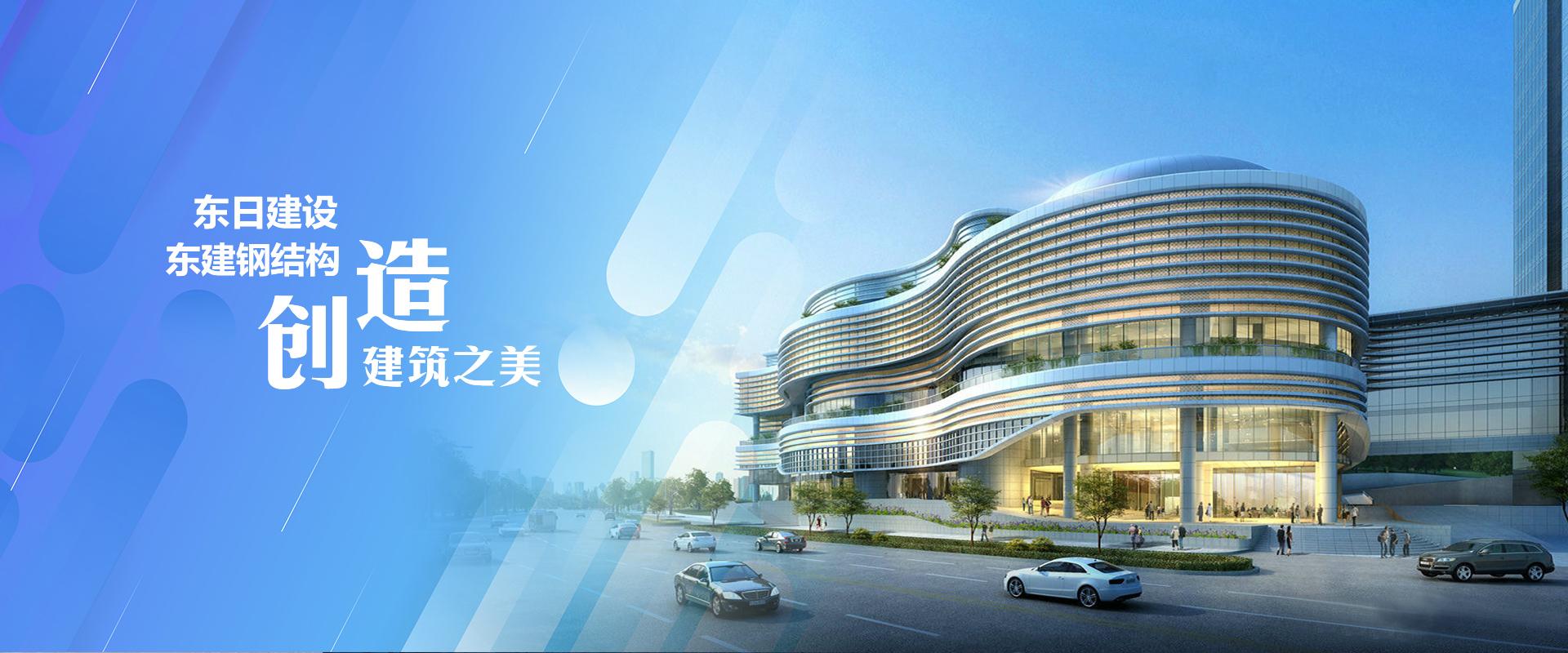 臺山市東日建設工程有限公司|廣東東建鋼結構有限公司