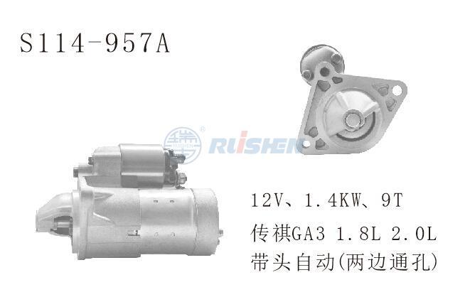 型号:S114-957A