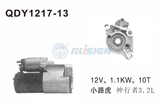 型号:QDY1217-13