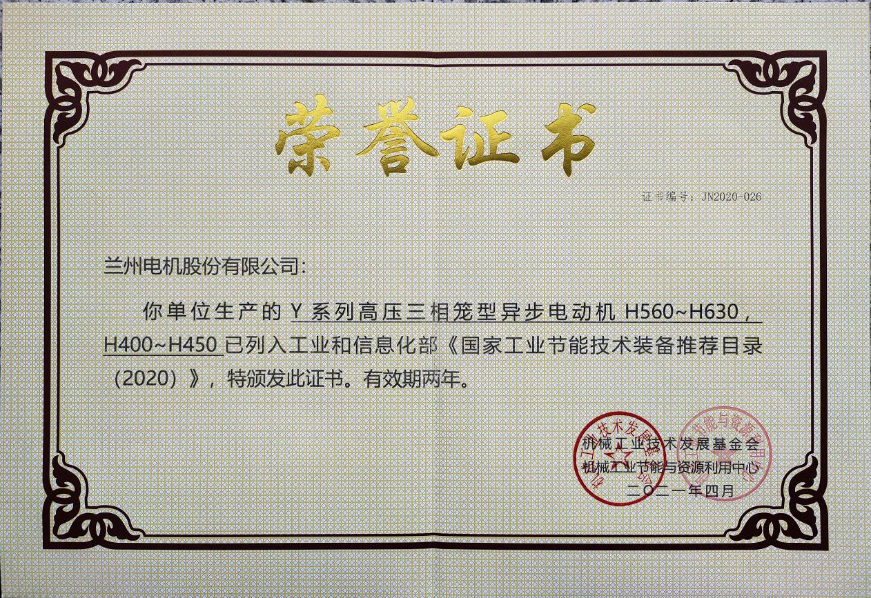 公司异步电动机国家工业和信息化部推荐目录