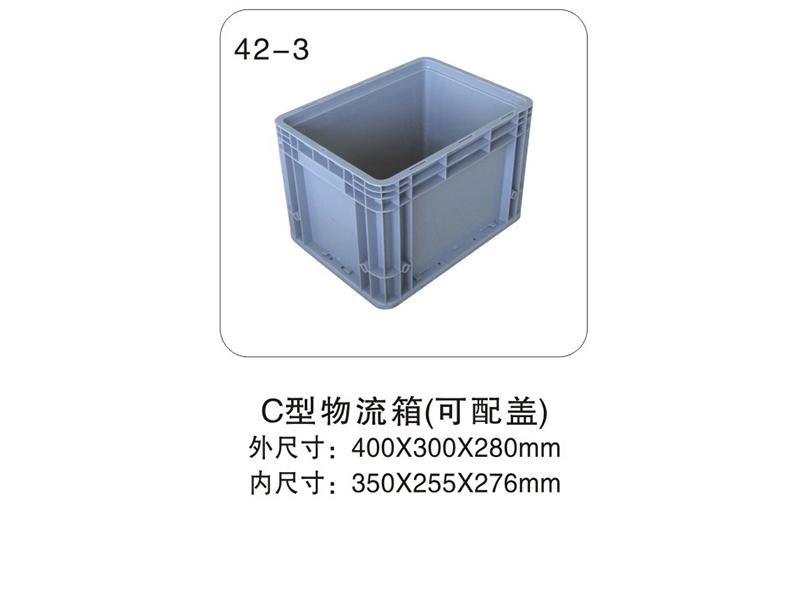 42-3  C型物流箱