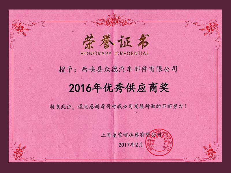 2016年優秀供應商獎
