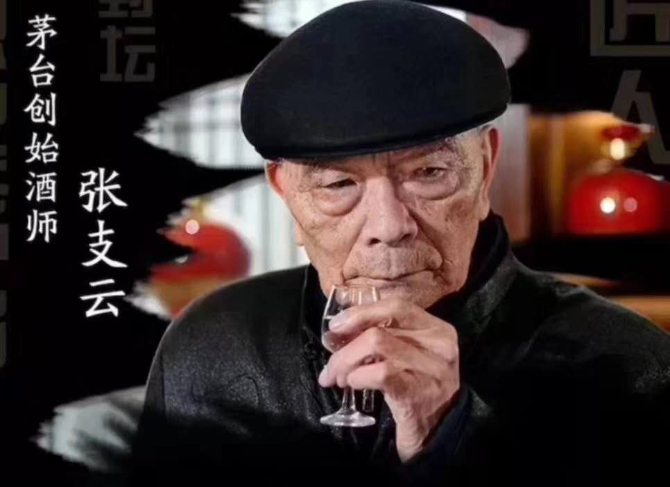 贵州省仁怀市茅台镇国师酒业有限公司