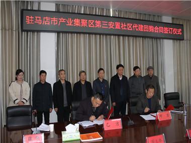 正式签署第三安置社区代建回购合同