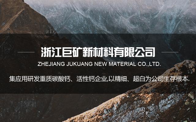 浙江巨礦新材料有限公司