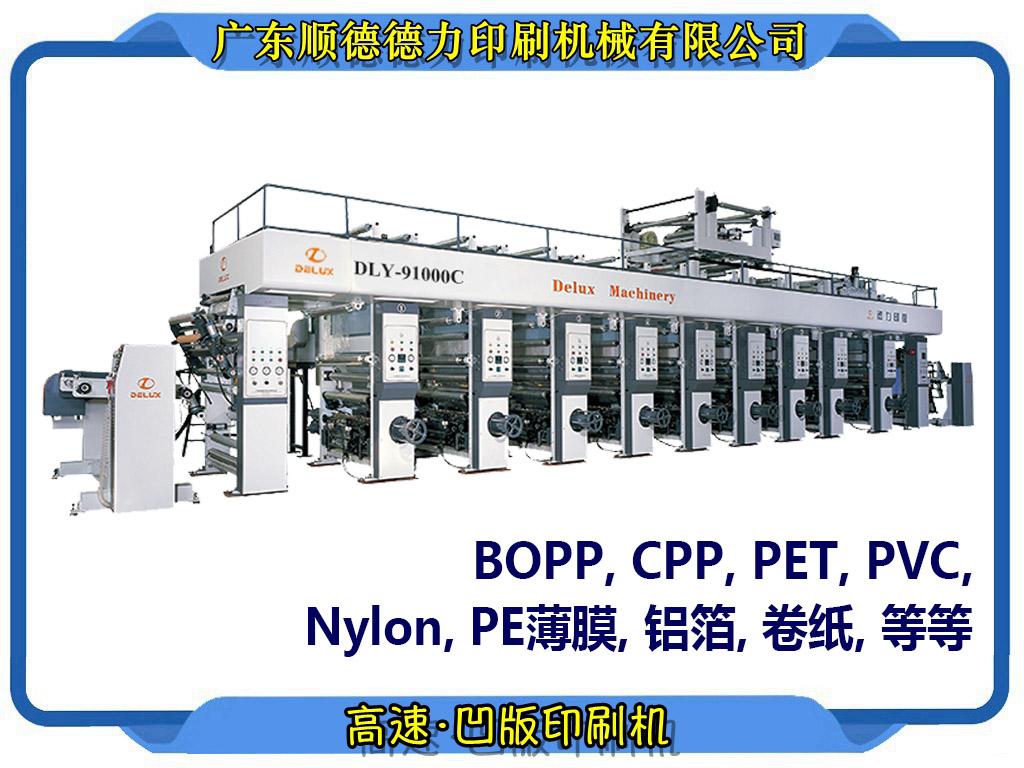 高速(機械軸)自動凹版印刷機