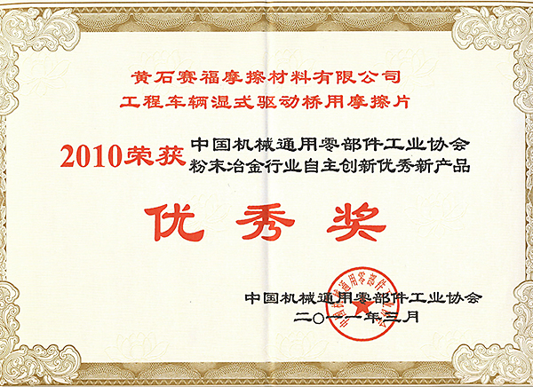 2011.3 metallurgy industry innovation Excellence Award for outstanding new products