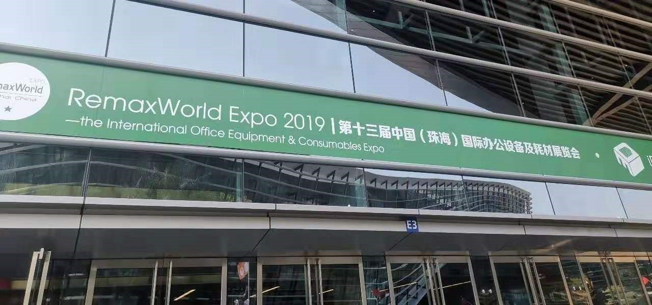 """Tianjin """"ho material firm"""" again appeared in zhuhai international office equipment and consumables exhibition, and ink black attracted attention"""