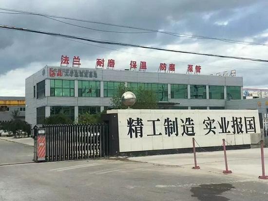 鹽山縣騰發砼泵管件制造廠