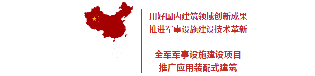 Great attention ︱ assembly building meets another great opportunity for development: the military facilities construction project promotion and application of assembly building!