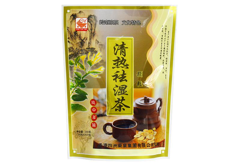 清熱祛濕茶顆粒