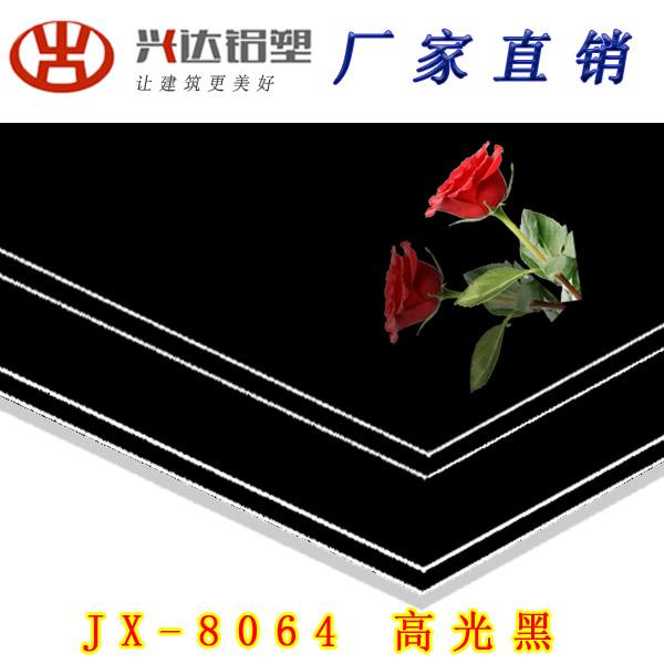 JX-8064 高光黑