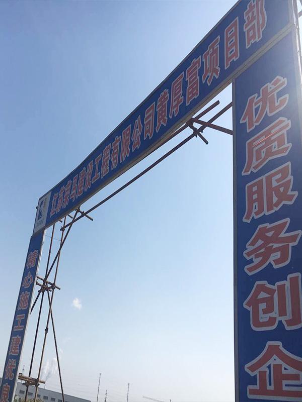 江苏荣马建设工程