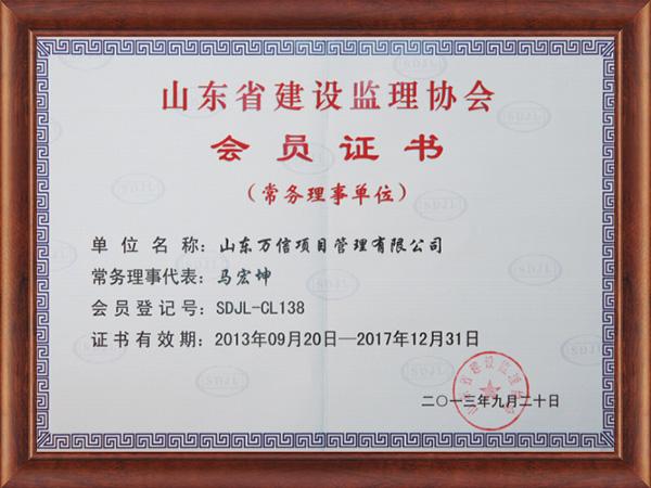 山東省建設監理協會會員證書