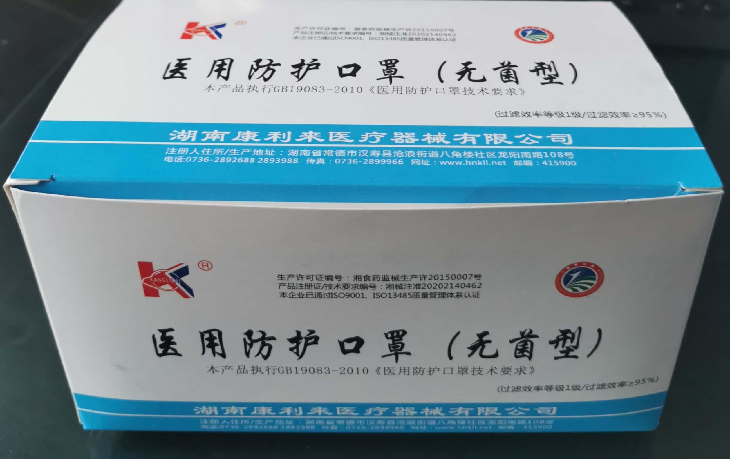 醫用防護口罩(N95)