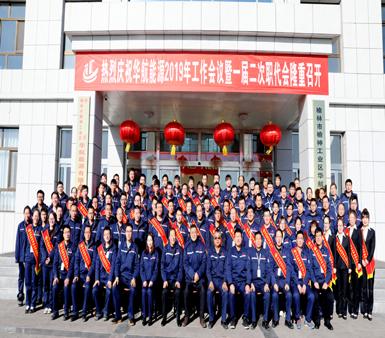 華航能源2019年工作會議暨一屆二次職代會隆重召開