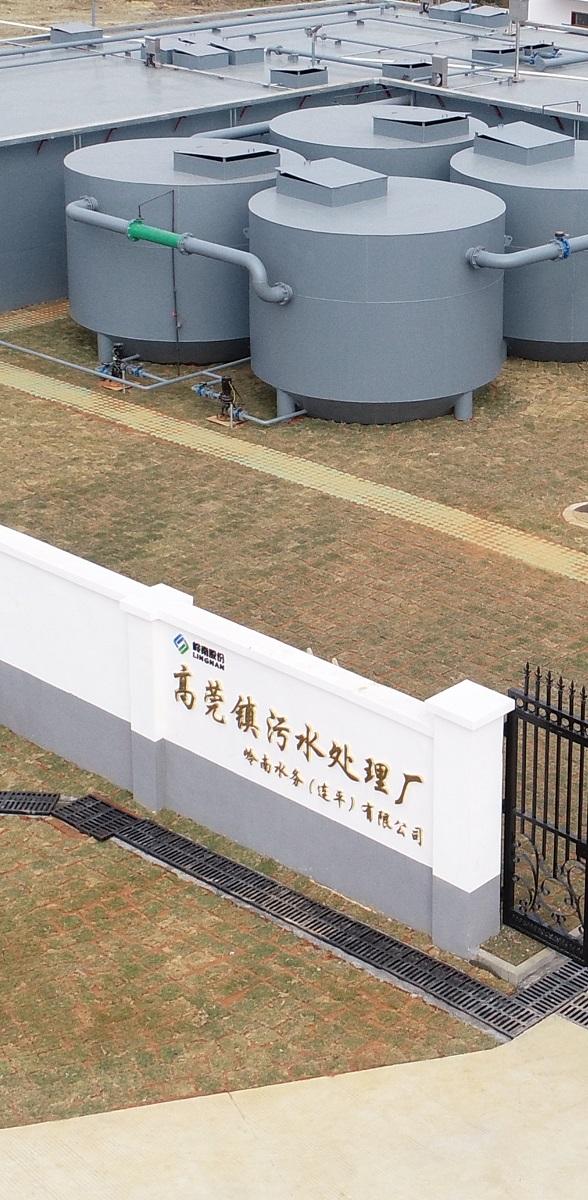 广东岭南水务
