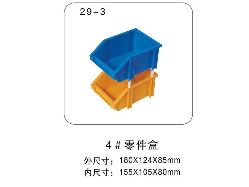 29-3  4#零件盒