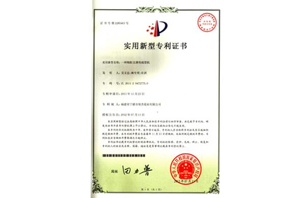 [专利]一利陶粒支撑剂成球机