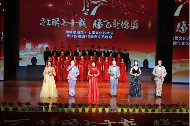 德盛集團第十七屆員工藝術節圓滿舉行