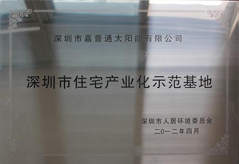11.1 2012.4深圳市人居环境委员会-深圳市住宅产业化示范基地