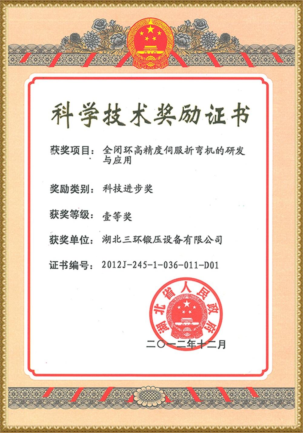 2012省科技進步一等獎(全閉環高精度伺服折彎機研發與應用)
