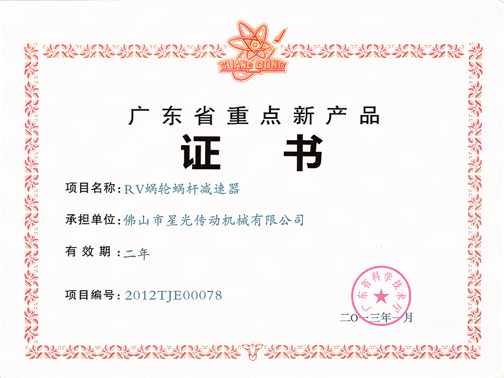 Guangdong key new product certificate