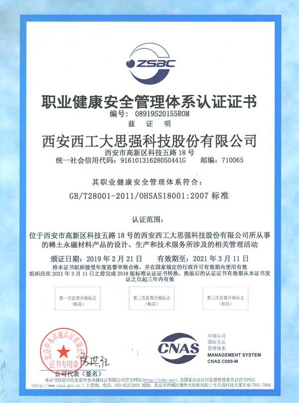 西工大思强公司获颁OHSAS18001:2007《职业健康安全管理体系认证证书》
