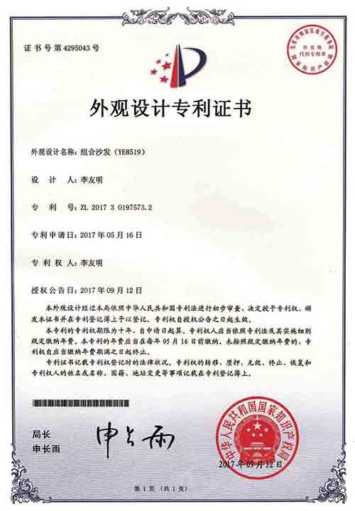 【專利證書】組合沙發(YE8519)
