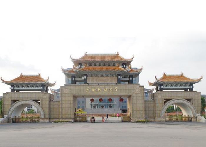 廣西民族大學