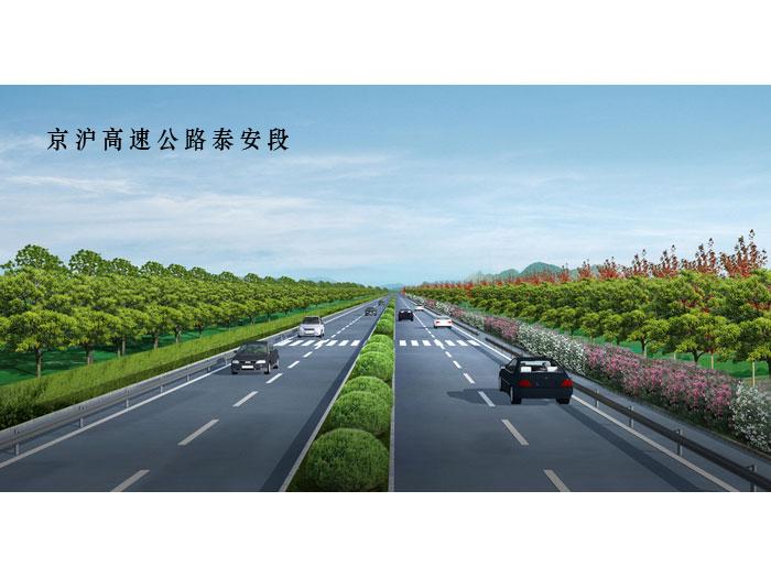 京滬高速公路泰安段